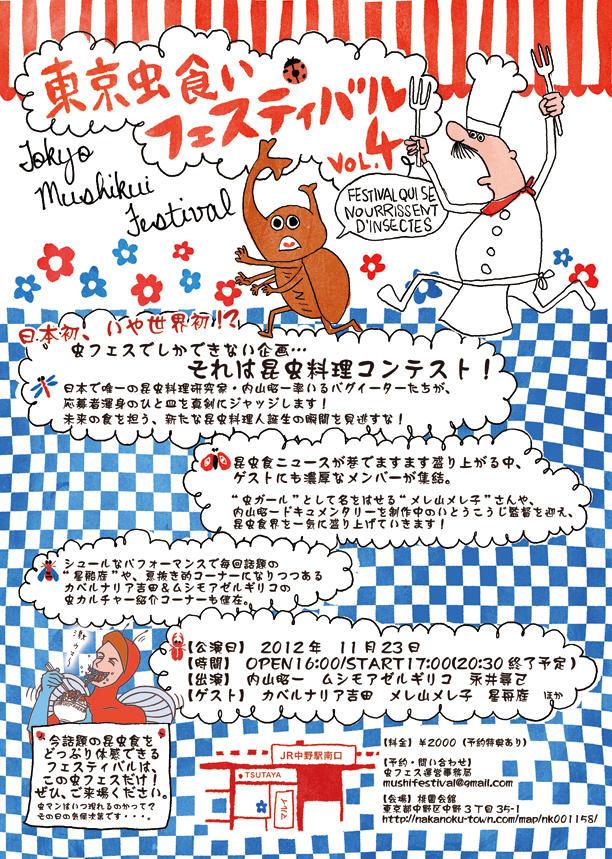 東京虫食いフェスティバルVol.4